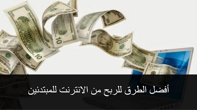 ربح المال عبر النت