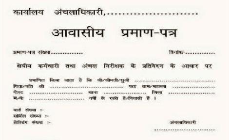 Jharkhand+Domicile+Certificate