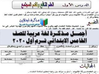 مذكرة لغة عربية للصف الخامس الابتدائي الترم الأول 2020
