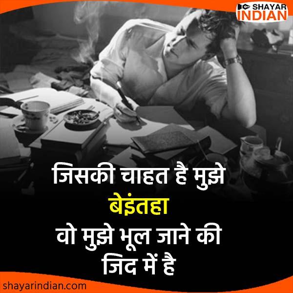 Sad Love Status for GF/BF : Chahat, Beinteha, Bhulna, Jidd