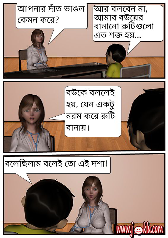 Broken teeth joke in Bengali