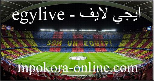 ايجي لايف egylive الرسمي بث مباشر مباريات اليوم كورة لايف اونلاين