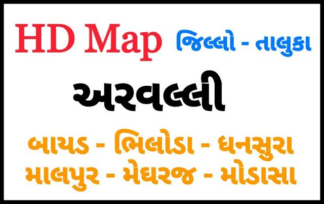ARAVALLI DISTRICT MAP WITH TEHSIL (TALUKA) MAP NEW 2020 - DOWNLOAD PDF