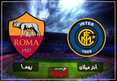 بث مباشر مباراة روما وإنتر ميلان اليوم