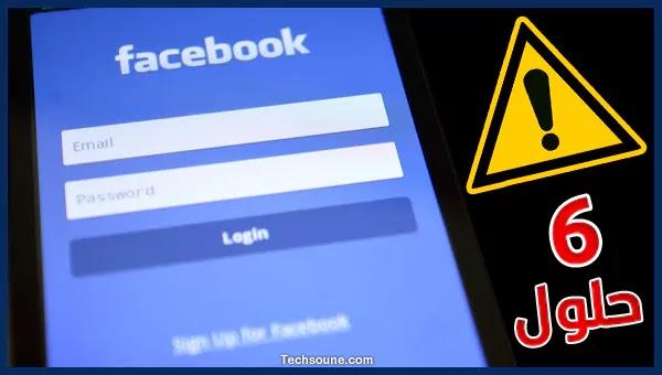 طرق لإصلاح مشكل تسجيل الدخول إلى حساب فيسبوك