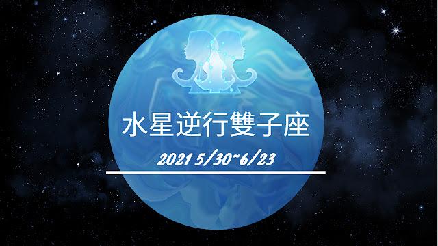 2021-0530-0623-水星逆行雙子座-12星座注意事項解說說明