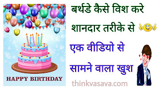 Birthday Kaise Wish Kare