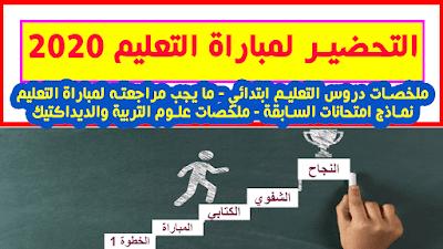 التحضير لمباراة التعليم