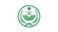 فتح باب القبول والتسجيل بديوان وزارة الداخلية برتبة (عريف - جندي أول – جندي) رجال