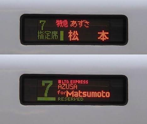 【ダイヤ改正後も残存決定!】E257系の特急あずさ 松本行き