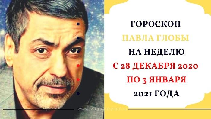 Гороскоп Павла Глобы на неделю с 28 декабря по 3 января 2021 года