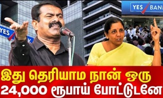 Seeman Speech about yes bank and other stuffs happening in India