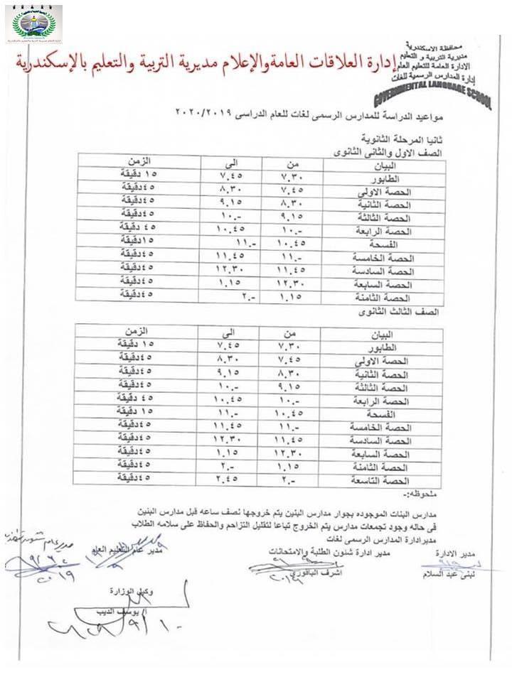 """رسمياً.. مواعيد بدء ونهاية اليوم الدراسى لجميع المراحل للعام الدراسي ٢٠٢٠/٢٠١٩ """"مستند"""" 6"""