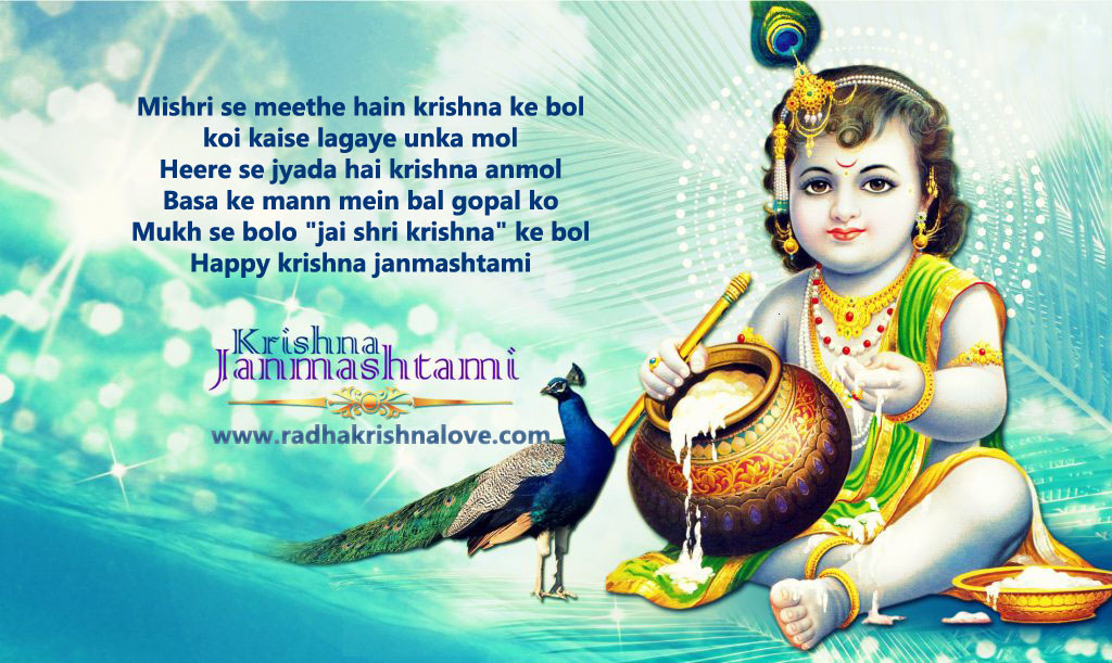 Krishna Janmashtami Quotes Images