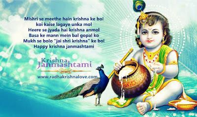 Krishna Janmashtami Quotes Images