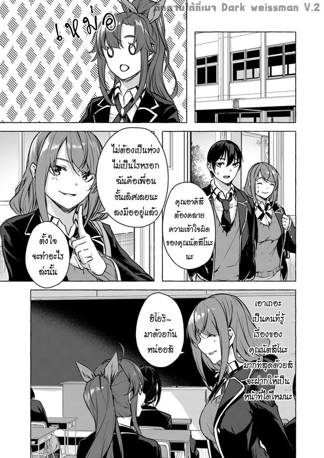 อ่านการ์ตูน Sex and Dungeon! ตอนที่ 13 หน้าที่ 12