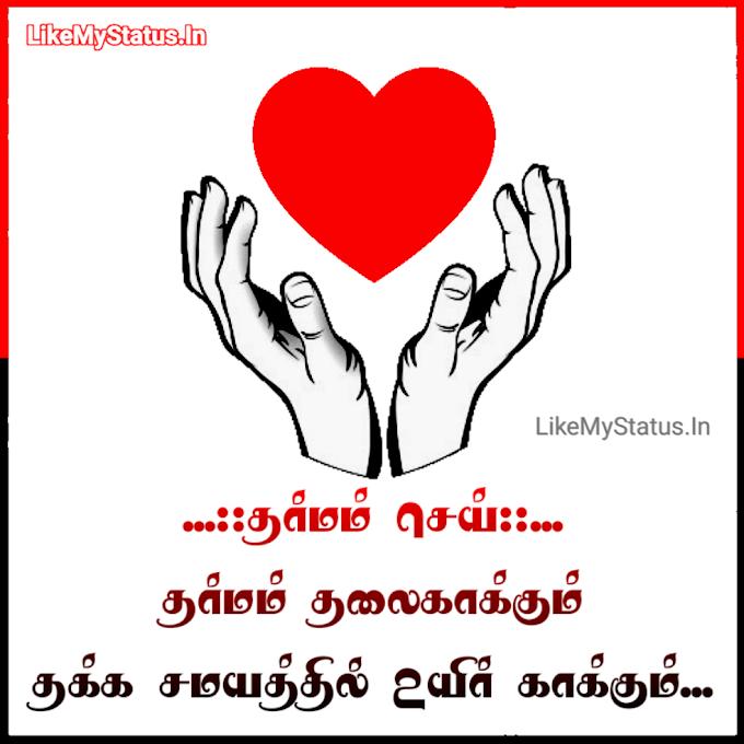 தர்மம் செய்... Dharma Tamil Quote Image + Animation...