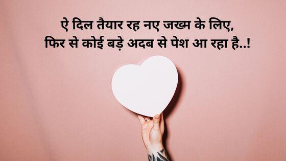 Love Hindi shayari image