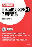 JLPT Yosou Mondaishuu N1 日本語能力試験N1予想問題集N1