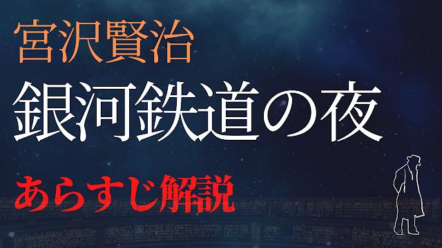 宮澤賢治「銀河鉄道の夜」解説動画
