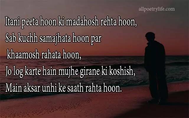 Sad poetry whatsapp status, Itani peeta hoon ki madahosh rehta hoon,