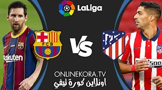 مشاهدة مباراة برشلونة وأتلتيكو مدريد بث مباشر اليوم 21-11-2020  في الدوري الإسباني