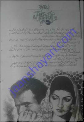 Shaam Ki Hawali Main Episode 11 Novel By Rukhsana Nigar Adnan Pdf Download