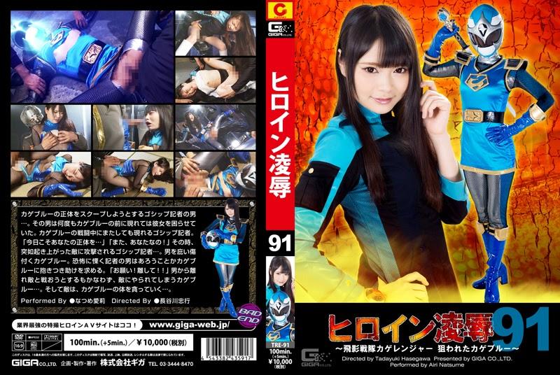 TRE-91 Heroine Give up Vol. 91 -Saint Ninja Pressure Kage Ranger Focused Kage Blue-