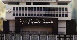 ضبط مسئولة الحسابات وموظف في مديرية المساحه بالشرقيه لاتهامهم باختلاس 30مليون جنيه