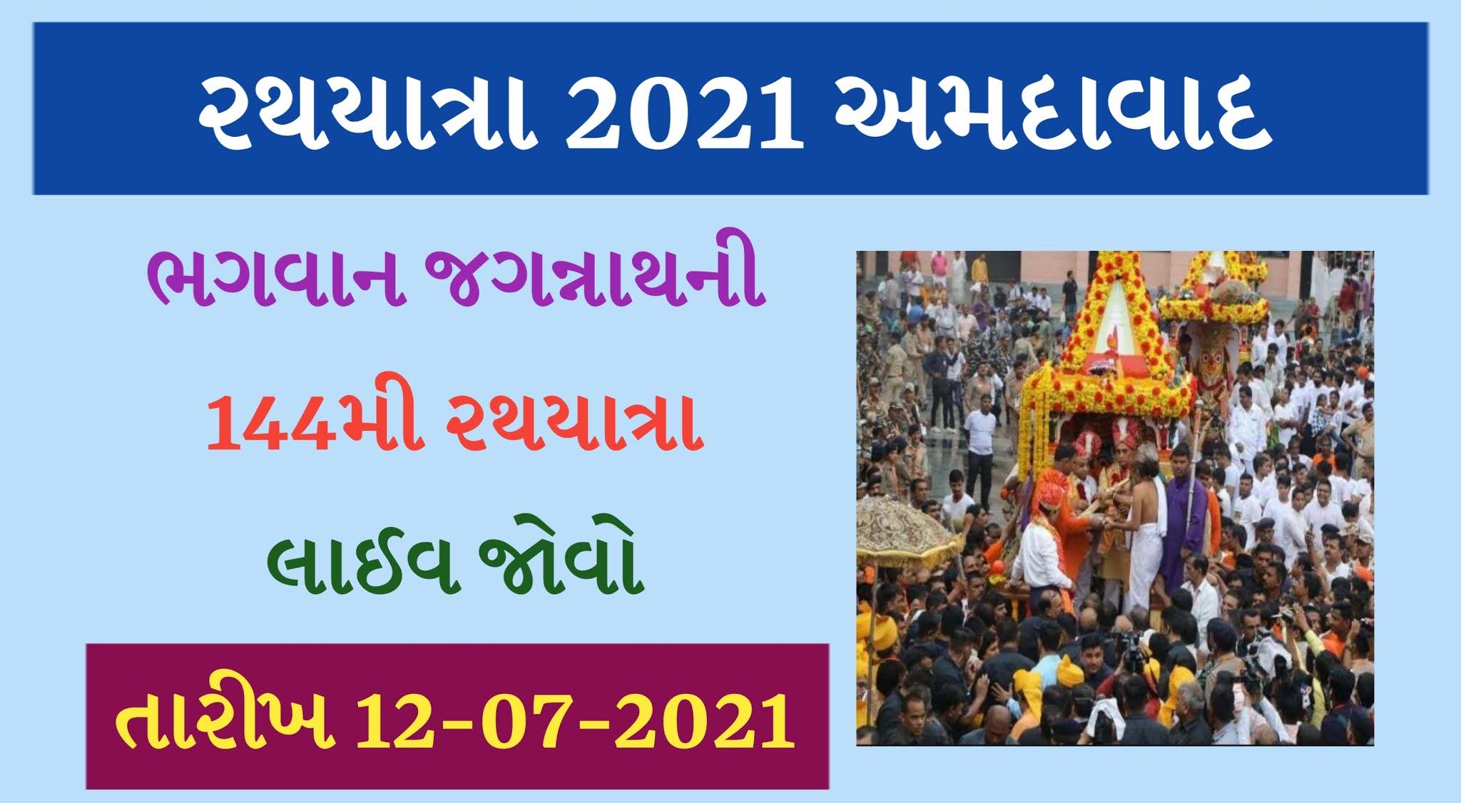 Rath Yatra | Rath Yatra 2021 | Rath Yatra 2021 Ahmedabad | Rath Yatra 2021 Date | Rath Yatra Date 2021 | Rathyatra Date 2021 Ahmedabad Rathyatra ahmedabad | Rathyatra | Rathyatra 2021 | Rathyatra Ahmedabad 2021 Date | Rathyatra 2021 Date | Rathyatra 2021 Ahmedabad | Rathyatra Ahmedabad 2021 | Rathyatra Ahmedabad Route | Rathyatra Ahmedabad 2021 News | Rathyatra Ahmedabad Latest News | Ahmedabad Rath Yatra 2021 Date | Ahmedabad Rath Yatra | Ahmedabad Rath Yatra Route | Ahmedabad Rath Yatra 2021 | Ahmedabad Rath Yatra Route 2021 | Ahmedabad Rath Yatra Curfew