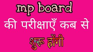 mp board ki  परीक्षायें कब से शुरू होगी:
