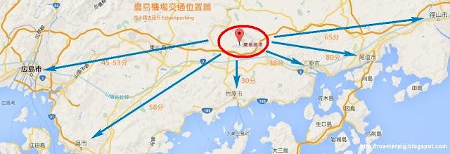 廣島機場地理位置