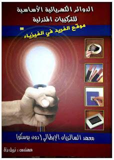 تحميل كتاب تركيبات كهربية دون بوسكو pdf