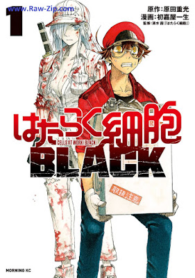 [Manga] はたらく細胞BLACK 第01-02巻 [Hataraku Saibou BLACK Vol 01-02]