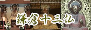 鎌倉十三仏