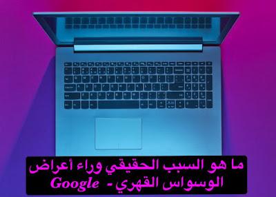 ما هو السبب الحقيقي وراء أعراض الوسواس القهري -  Google