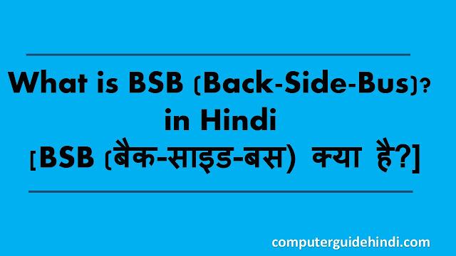 What is BSB (Back-Side-Bus)? in Hindi [BSB (बैक-साइड-बस) क्या है? हिंदी में]
