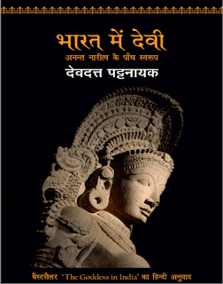 Bharat-MeDevi-By-Devdutt-Pattanaik-Free-PDF-Book-In-Hindi