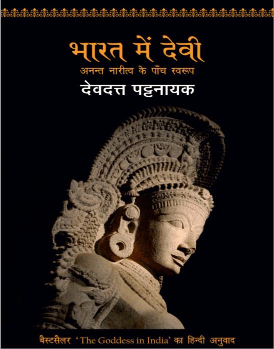भारत में देवी : देव दत्त पटनायक द्वारा मुफ्त पीडीऍफ़ पुस्तक हिंदी में | Bharat Me Devi : By Devdutt Pattanaik Free PDF Book In Hindi