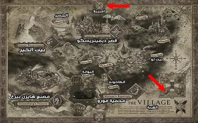 خريطة Resident Evil 8