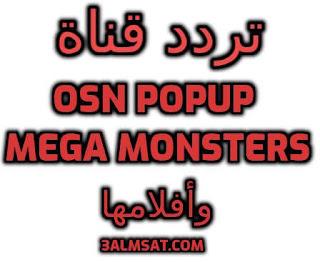 تردد قناة Osn PopUp  Mega Monsters وأفلامها