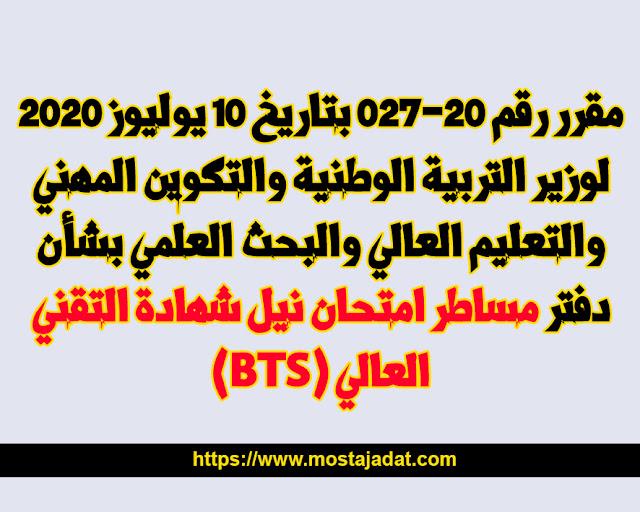 مقرر رقم 027-20 بتاريخ 10 يوليوز 2020 بشأن دفتر مساطر امتحان نيل شهادة التقني العالي (BTS)- دورة 2020