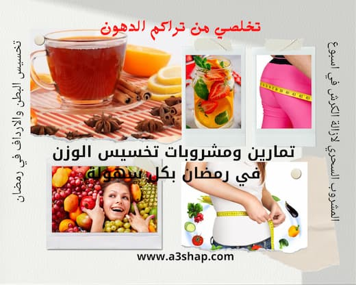 تمارين-و-مشروبات-تخسيس-الوزن-في-رمضان-بكل-سهولة