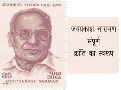 जयप्रकाश नारायण के सम्पूर्ण क्रांति का स्वरूप | JP Narayan Sampurn Kranti