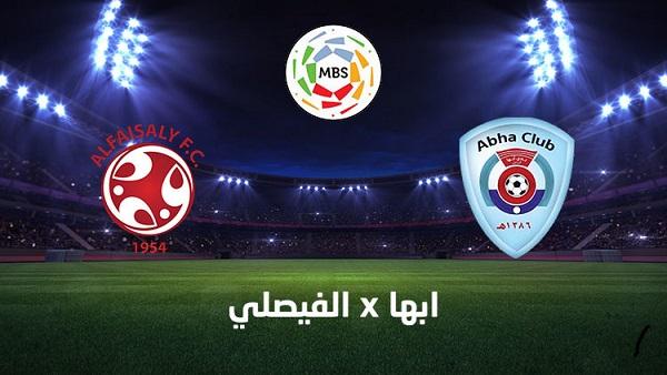 موعد مباراة الفيصلي وأبها اليوم 7-1-2021 في الدوري السعودي والقنوات الناقلة