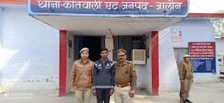 पुलिस अधीक्षक जालौन डॉ0 सतीश कुमार के निर्देशन में थाना एट पुलिस द्वारा 01 वारण्टी अभियुक्त  01 Warrant accused by Police at Police under the direction of Superintendent of Police Jalaun Dr. Satish Kumar