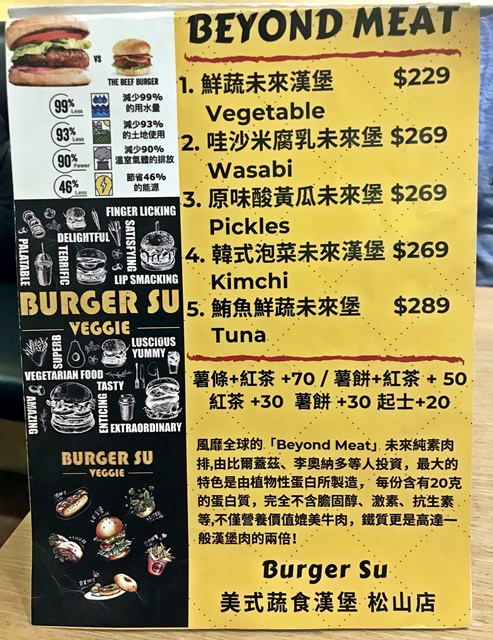 Burger Su 菜單美式蔬食漢堡 松山店、台北捷運中山國中站素食美式漢堡