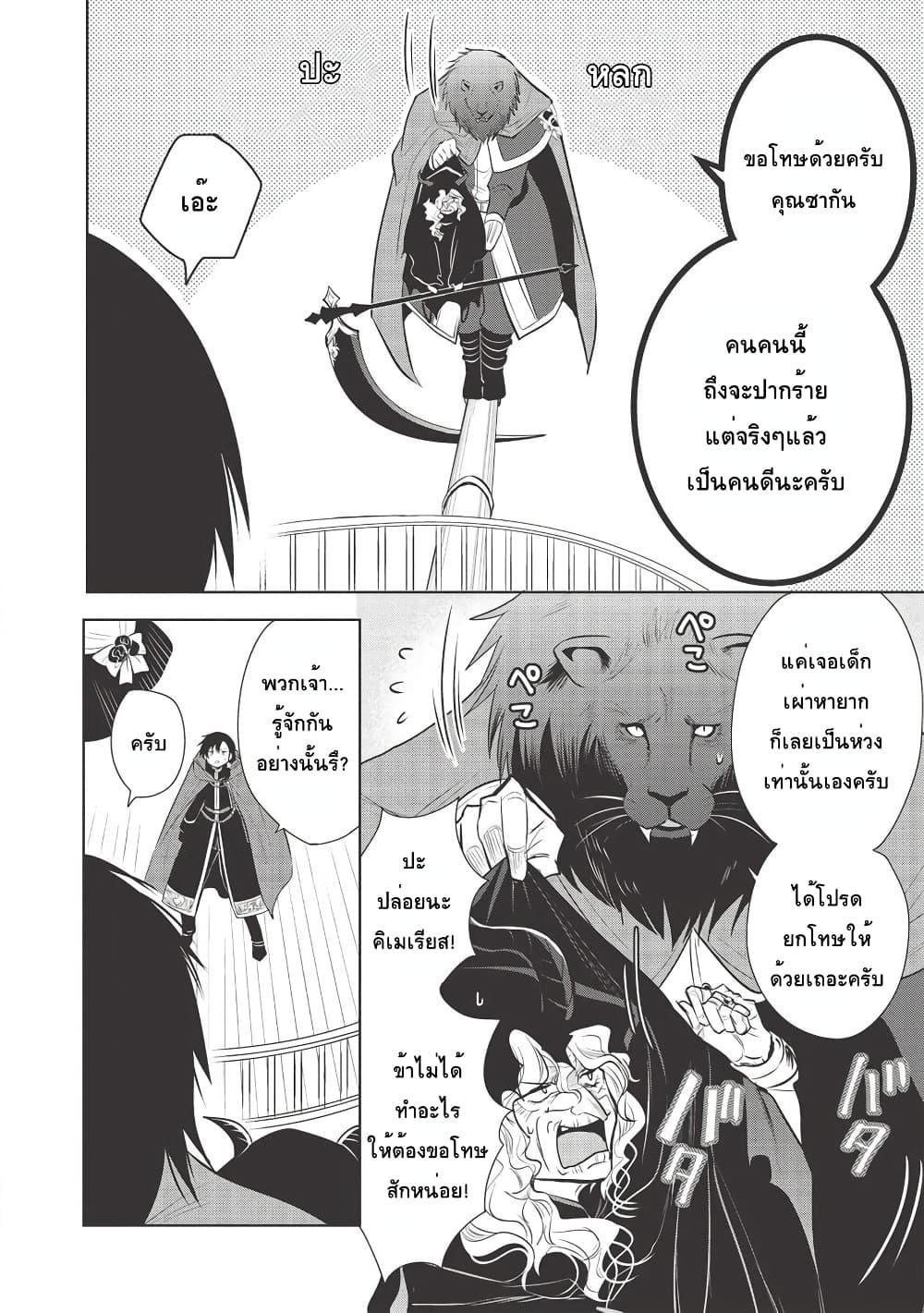 อ่านการ์ตูน Maou no Ore ga Dorei Elf wo Yome ni Shitanda ga Dou Medereba Ii ตอนที่ 28 หน้าที่ 26