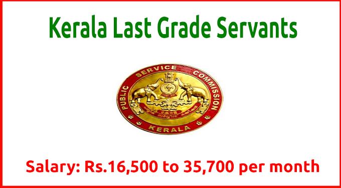Kerala Last Grade Servants Recruitment