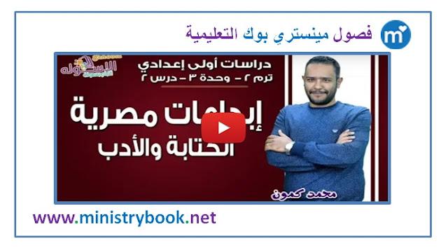 شرح درس ابداعات مصرية الكتابة والادب - الدراسات الاجتماعية - الصف الاول الاعدادي ترم ثاني 2019-2020-2021-2022-2023-2024-2025